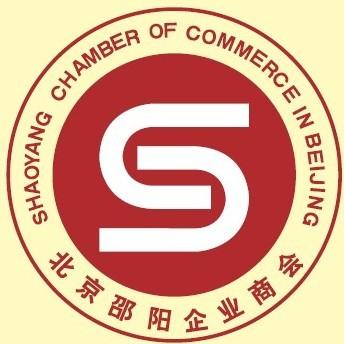 北京邵阳企业商会