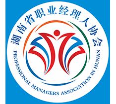 湖南省职业经理人协会