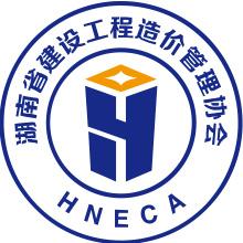 湖南省建设工程造价管理协会