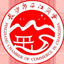长沙市平江商会