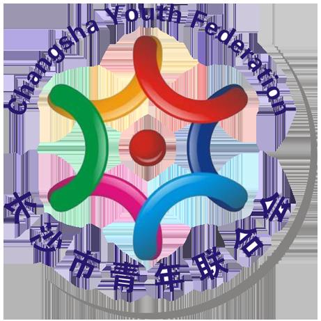 长沙市青年联合会