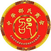 中华邵氏商会
