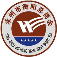 永州市衡阳总商会