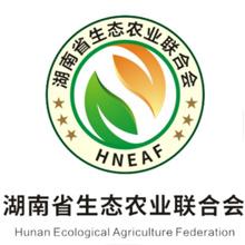 湖南省生态农业联合会