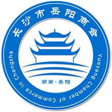 长沙市岳阳商会